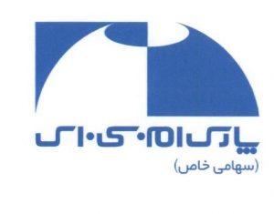 انجمن گازهای فشرده